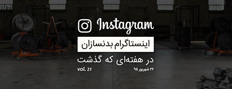 20-bodybuilder-instagrams-vol-21