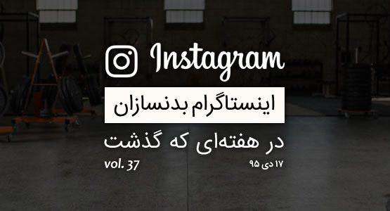 20-bodybuilder-instagrams-vol-37