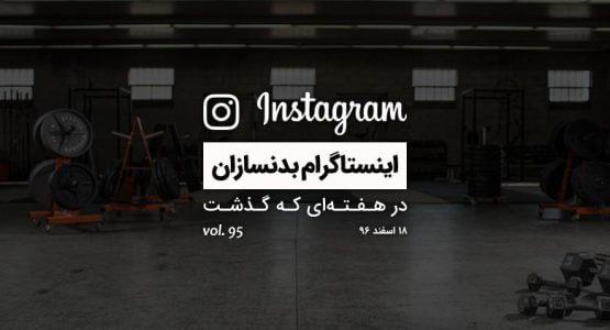 20-bodybuilder-instagrams-vol-95