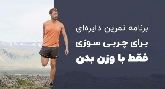 برنامه تمرین دایره ای فقط با وزن بدن