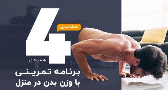 برنامه تمرین با وزن بدن برای عضله سازی