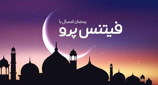 تمرین و تغذیه هوشمندانه در ماه رمضان